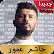 Hatim Ammor  - جميع أغاني حاتم عمور 2020 بدون نت - Androidアプリ