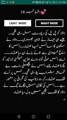 Urdu Romantic Novels Offlineのおすすめ画像2