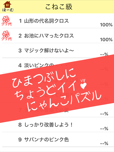 u30afu30edu30b9u30efu30fcu30c9u3000u6687u3064u3076u3057u306bu6700u9069u306au304bu308fu3044u3044u732bu306eu7121u6599u30d1u30bau30ebu30b2u30fcu30e0 3.0.5 screenshots 5