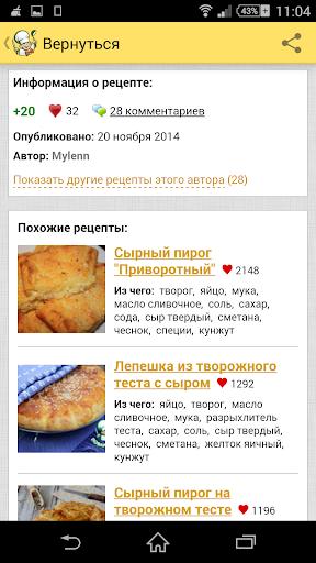 Recipes in Russian 2.4.0 Screenshots 3