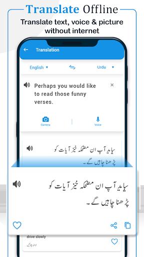 English Urdu Dictionary Offline - Translator 4.0.6 Screenshots 4