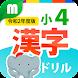 小4漢字ドリル  基礎からマスター! - Androidアプリ