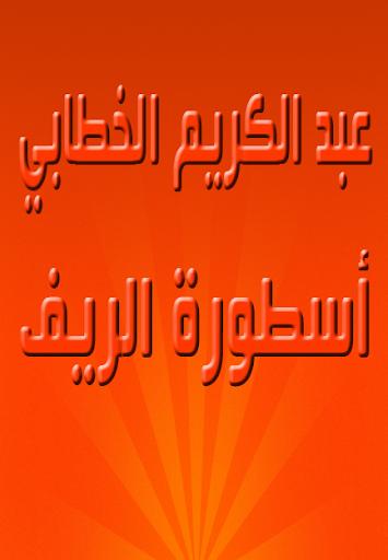 50 قائد إسلامي غيروا التاريخ For PC Windows (7, 8, 10, 10X) & Mac Computer Image Number- 5