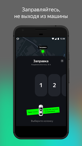 Yandex.Fuel 3.9.2 screenshots 1