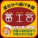 屋台から揚げ本舗  富士宮【登録不要でお持ち帰り注文!】 - Androidアプリ