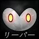 リーパー - Androidアプリ