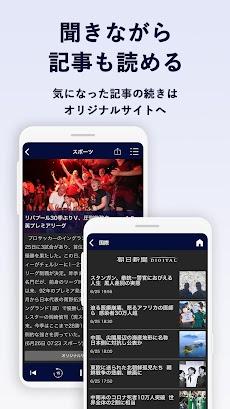 朝日新聞アルキキ 最新音声ニュースのおすすめ画像5