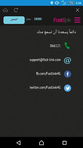 Fastlink 3.3.4 Screenshots 8