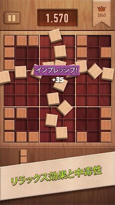 ウッディー99 (Woody 99): 数独ブロックパズルのおすすめ画像5