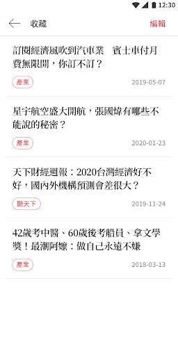 天下雜誌 screenshot 6