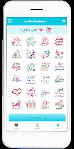 ملصقات إسلامية 4