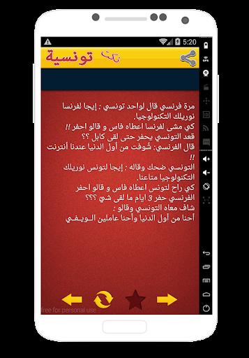 Nokta Tounsia : نكت تونسية For PC Windows (7, 8, 10, 10X) & Mac Computer Image Number- 8