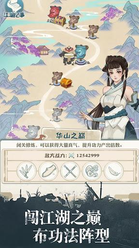 u6211u4e5fu662fu5927u4fe0(Kung fu Supreme) 1.5.1.1 screenshots 4