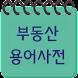 부동산 용어 사전