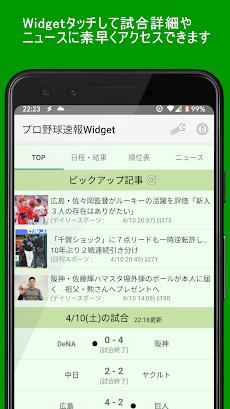 プロ野球速報Widget2021のおすすめ画像2