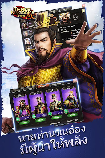 Three Kingdoms PKu2014u0e2au0e32u0e21u0e01u0e4au0e01 PK 11.6.1 screenshots 1