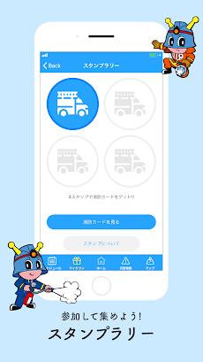 東京消防庁公式アプリのおすすめ画像5