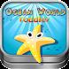 シーワールドインタラクティブ子供ジグソーパズル - QCAT - Androidアプリ