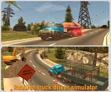 Russian Car Driver ZIL 130 1.1.5 Screenshots 1