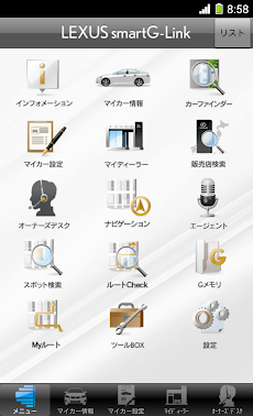 LEXUS smartG-Linkのおすすめ画像1