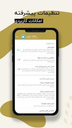 تل طلایی | تلگرام طلایی بدون فیلتر | Tel talayiのおすすめ画像3