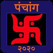 Marathi Calendar, Panchang and Mahurat 2020