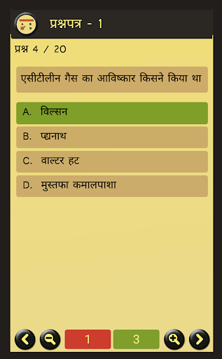 Discovery and Invention in Hindi modavailable screenshots 7