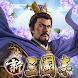三国志の物語:武将と戦姫の約束
