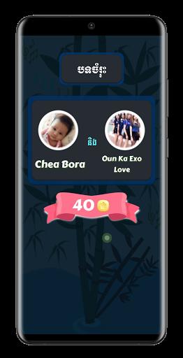 Khmer Song Quiz 3.0.1 screenshots 2