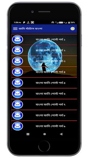 Funny Status Bangla।ফেসবুক ফানি স্ট্যাটাস 2021  screenshots 1