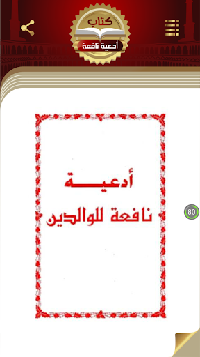 كتاب أدعية نافعة For PC Windows (7, 8, 10, 10X) & Mac Computer Image Number- 8