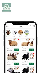 Halal u062du0644u0627u0644 1.2.4 screenshots 4