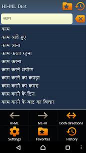 Hindi Malayalam dictionary 1.105 Mod APK (Unlimited) 1