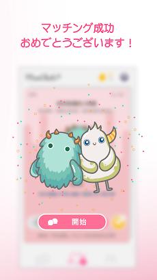 モンチャットMonChats: ボイスチャットアプリ 音声 恋活 婚活のおすすめ画像4