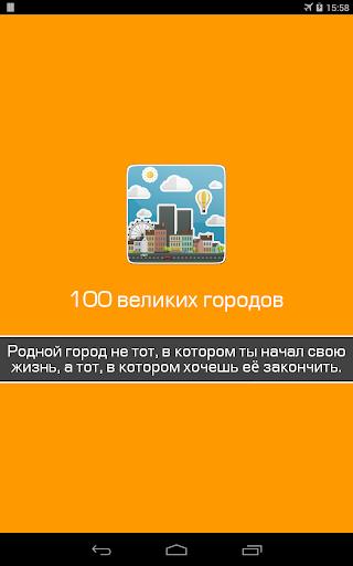 Великие города,путешествия For PC Windows (7, 8, 10, 10X) & Mac Computer Image Number- 10