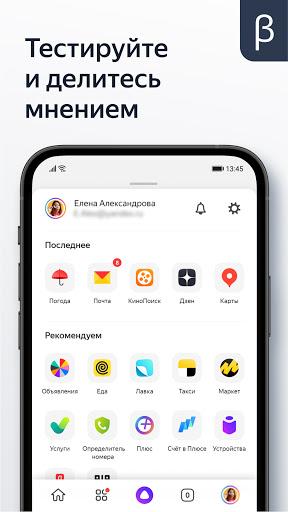 Яндекс (бета)  screenshots 2