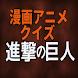 クイズfor進撃の巨人 アニメ映画マンガクイズ 大人気無料ゲームアプリ