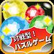 ジュエルボード 対戦型パズルゲーム - Androidアプリ
