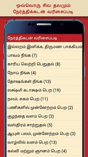 Tamilnadu Hindu Siva Temples For PC Windows (7, 8, 10, 10X) & Mac Computer Image Number- 23