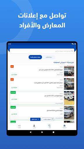 Syarah - Saudi Cars marketplace screenshots 14