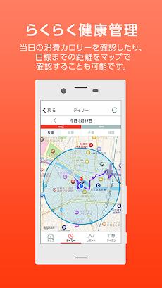 RenoBody~歩くだけでポイントが貯まる歩数計アプリ~のおすすめ画像4