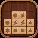ブロックハザード - 斬新なブロックパズル