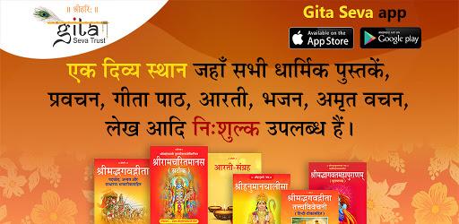 Gita Seva - Bhagavad Gita, Ramayana, eBooks, Audio