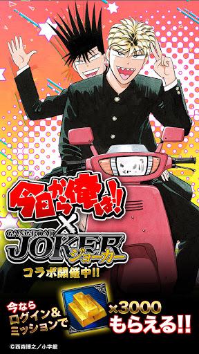 ジョーカー〜ギャングロード〜【マンガRPG】 screenshots 1
