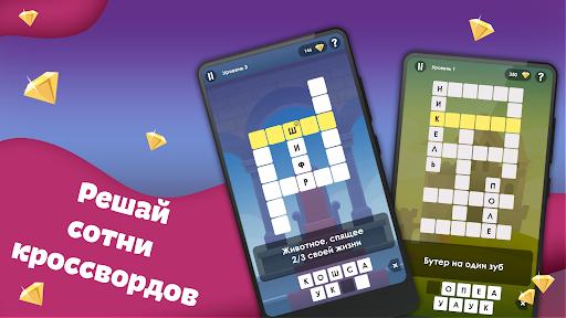 Кроссы - Кроссворды на русском без интернета 2.1.1 screenshots 1