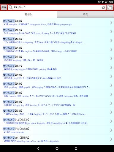 小学館 日中辞典 ビッグローブ辞書 For PC Windows (7, 8, 10, 10X) & Mac Computer Image Number- 10
