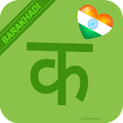 Learn Hindi Barakhadi Easily - Hindi Alphabet Easy