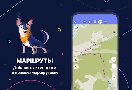 MAPSME  Офлайн карты навигация и маршруты Screenshot