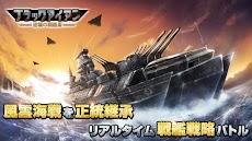 【風雲海戦】ブラックアイアン:逆襲の戦艦島のおすすめ画像1