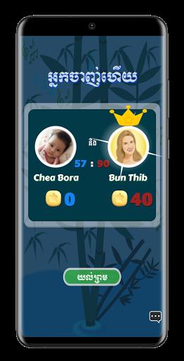 Khmer Song Quiz 3.0.1 screenshots 12